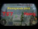 T57 Heavy, Жемчужная река wot xbox 360