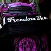 Freedom Bar - Чернівці