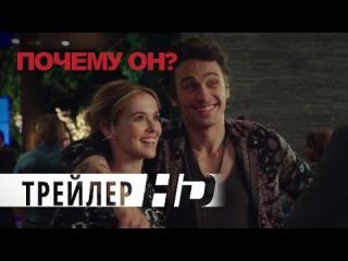 Почему он? | Официальный трейлер 2 | HD