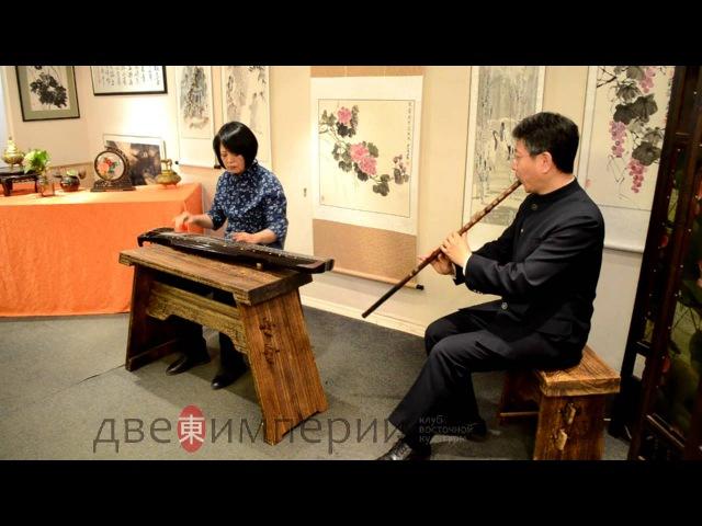 Звук циня, голос сяо: вечер китайской музыки