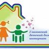 Глазовский детский дом - интернат