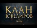 Клан Ювелиров. Битва 75 серия