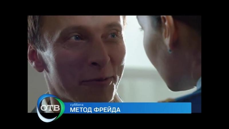 Анонс сериала Метод Фрейда 1 3 серии