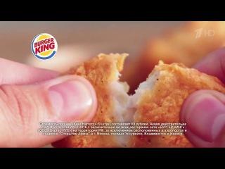 Реклама Бургер Кинг  - Наггетсы по 69 рублей