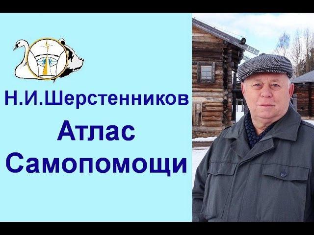 Шерстенников Атлас самопомощи представляет Н И Шерстенников