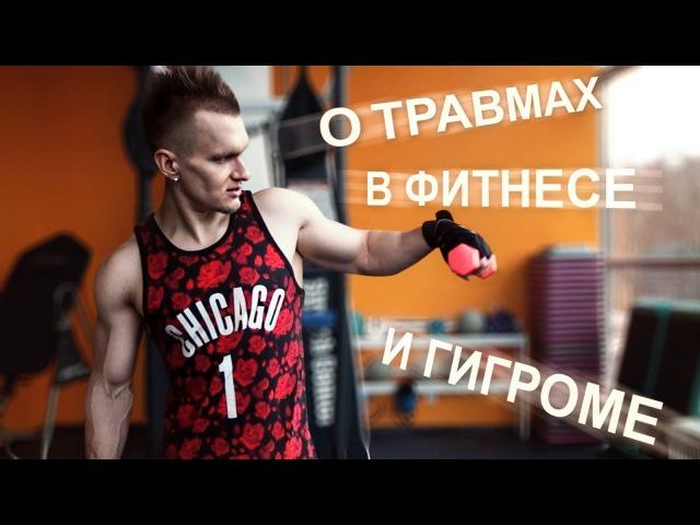 О травмах в фитнесе и гигроме. Олег Чикин.