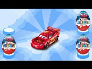 Мультик для детей киндер сюрприз тачки 2. kinder surprise cars 2 disney pixar.