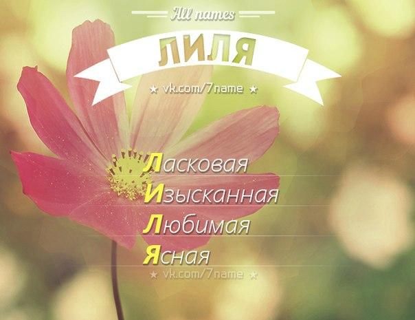 смешные картинки с именем лилия