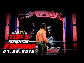 Топ 5 моментов Raw 07/09/2015