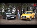 BMW X1 против Audi Q3 и Range Rover Evoque