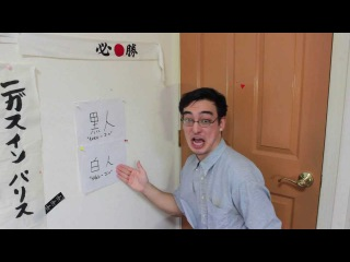 RACIST WORDS IN JAPANESE (JAPANESE 101) - Filthy Frank Show