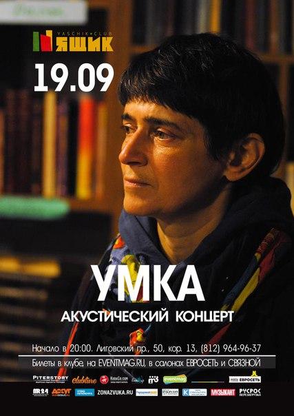 vk.com/umkasolospb