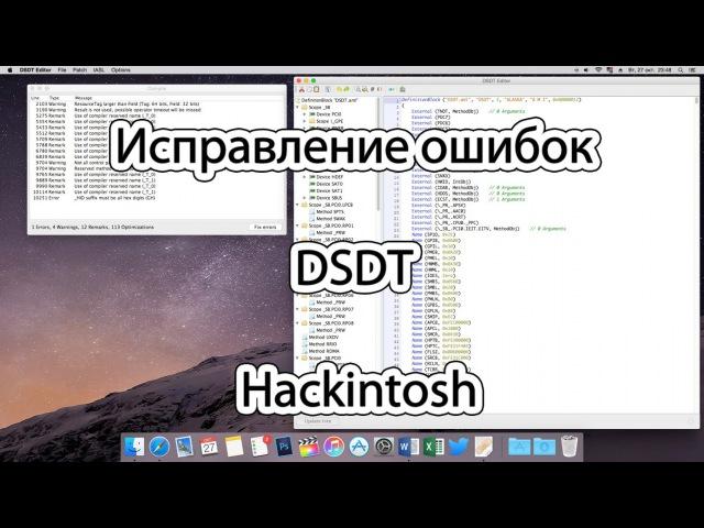 Исправление ошибок DSDT Hackintosh