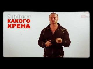 "Эффект ""КАКОГО ХРЕНА"" --Denis Borisov"