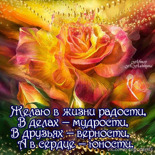 Поздравление радостной жизни