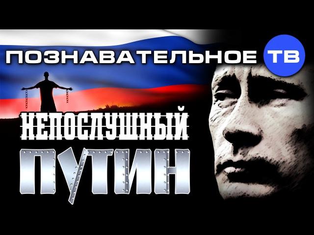 Непослушный Путин Познавательное ТВ Евгений Фёдоров