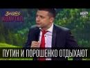 Путин и Порошенко отдыхают в Буковеле, а также Кличко, Ляшко и Вечерний Квартал 16 мая 2015