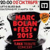Marc Bolan Fest 2015