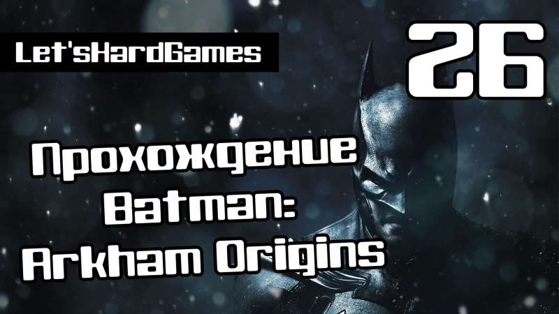 Прохождение Batman Arkham Origins 26 Парк Аттракц Стукачи блоки Энигмы Восст вышки Парковая улица