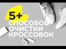 5 средств для очистки кроссовок тест и лайфхаки