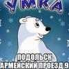 "Центр развития ""Умка"""