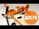 Лепим самолетик Дасти Полейполе из пластилина Dusty Crophopper From Planes by Disney
