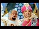 Гр N A O M I в сказке Аладдин Если б я был султан