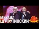 Михаил Шуфутинский - За милых дам Love Story. Live