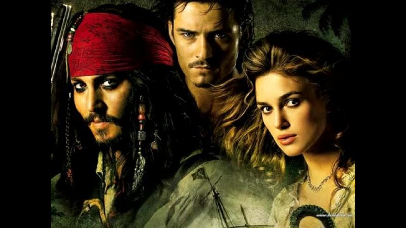 Пираты карибского моря прям гимн саундтрек