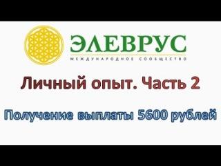 Элеврус. Личный опыт, часть 2 - Получение выплаты 5600 рублей