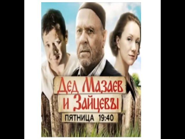 Дед Мазаев и Зайцевы 2 серия 04 12 2015