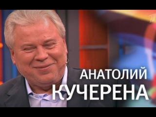 Наедине со всеми - Анатолий Кучерена