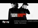 Στέργιος Λυμπέρης Σήμερα Χωρίζω Stergios Liberis Simera Horizo Official Audio Release