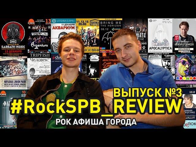 ROCKSPB REVIEW Рок афиша СПб с 7 по 13 декабря