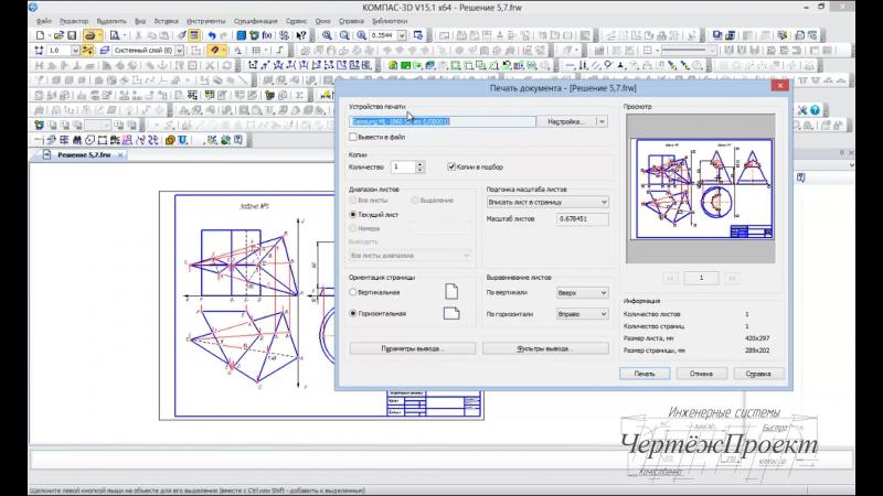 Как распечатать чертеж в КОМПАС 3D