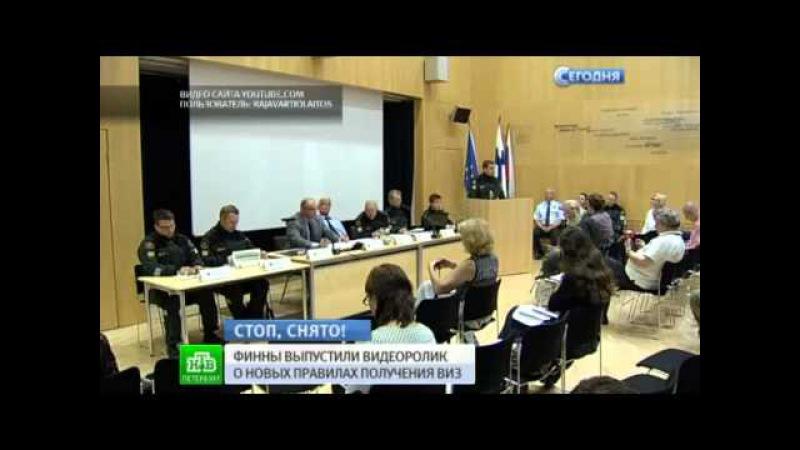 Финны инструктируют петербуржцев по новому шенгену