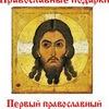 Православные подарки - интернет магазин