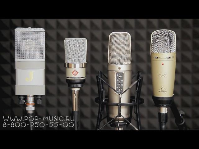Микрофон JZ MICROPHONES J1 Vs RODE NT2 NEUMANN TLM102