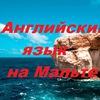 Английский язык на Мальте