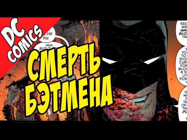 Смерть Брюса Уэйна Кто станет новым Бэтменом by Кисимяка