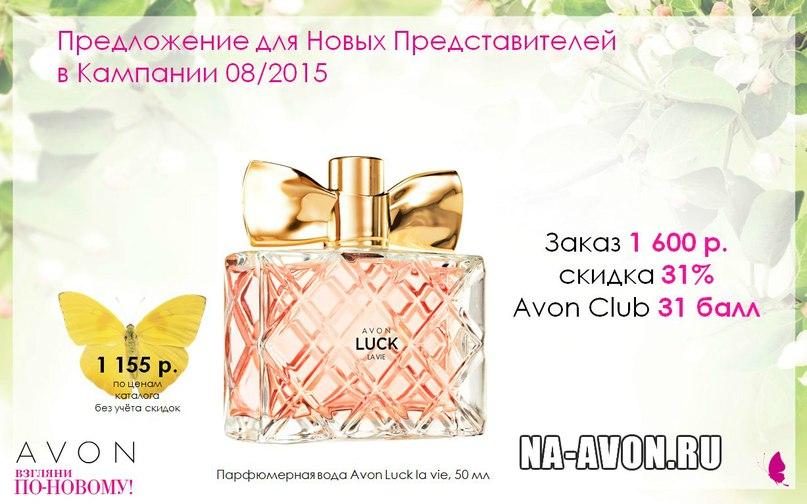 Где купить косметику эйвон в нижнем новгороде avon today цена 100ml