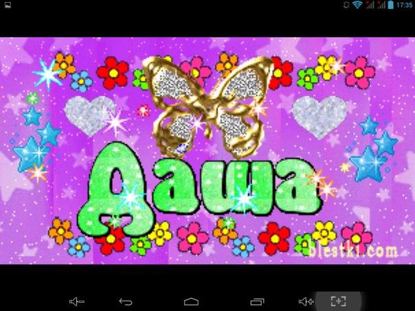 Анимационная картинка с именем даша