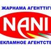 Рекламное агентство «NANI»