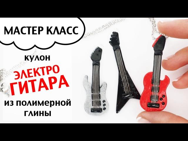 МК кулон ГИТАРА из полимерной глины пластики ✦ Мастер класс по лепке