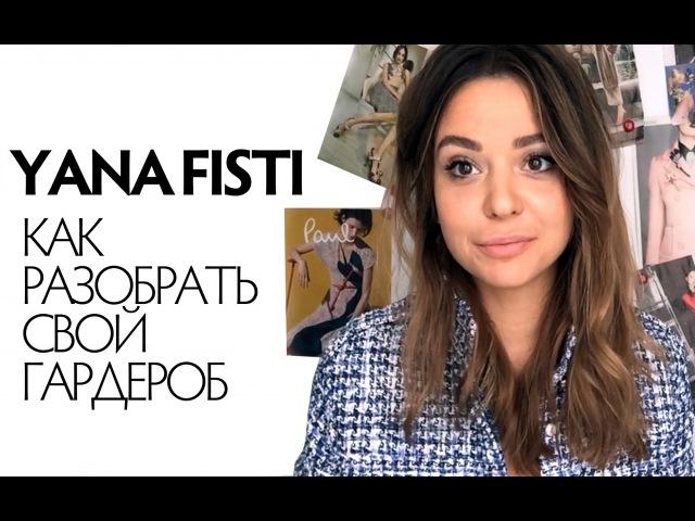 Яна Фисти Как разобрать свой гардероб Советы стилиста Yana Fisti