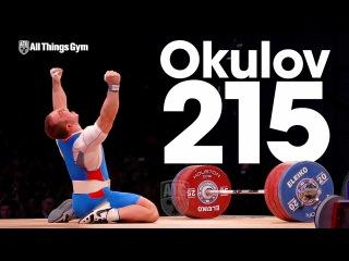 Artem Okulov 215kg Clean & Jerk 2015 World Weightlifting Championships