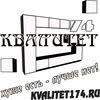 Квалитет174 Мебель по индивидуальным проектам