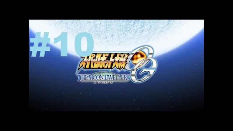 Super Robot Taisen OG: The Moon Dwellers (PS4) [Calvina route] - Walkthrough part 10