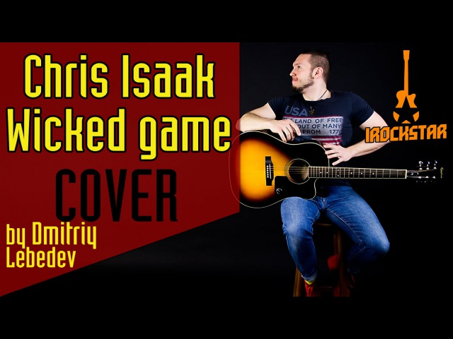 Wicked Game Chris Isaak Stone Sour Acoustic cover by Dmitry Lebedev Кавер на гитаре