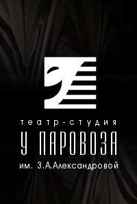 Театр у паровоза челябинск афиша смоленск театр билеты онлайн